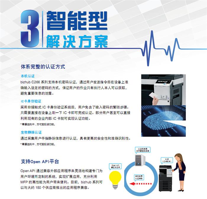 柯尼卡美能达C226彩色复印机体系完整的认证方式-科颐办公