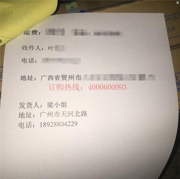 广西贺州叶先生购买的11支国际优发优发优发物流单-优发办公
