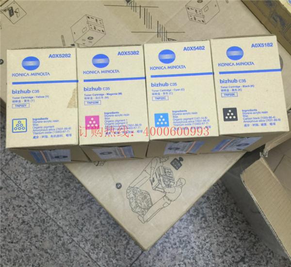 四川成都赵先生购买的国际优发C35优发TNP22-优发办公