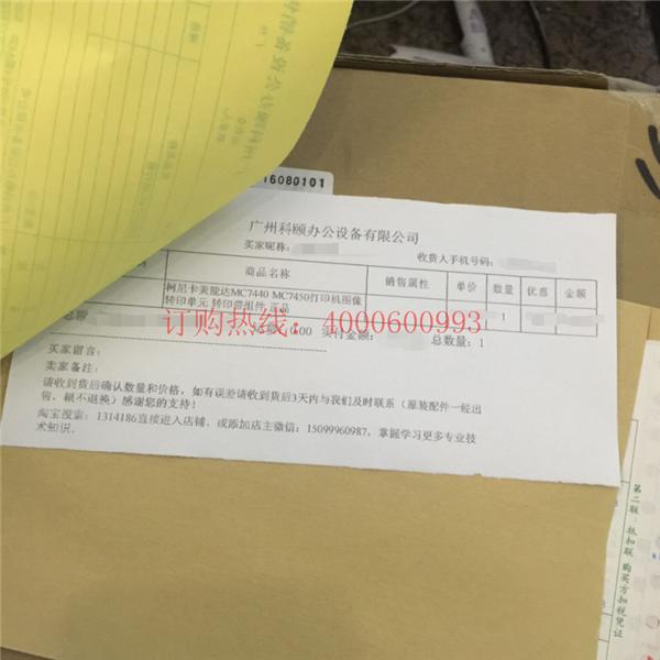 湖北襄阳樊城王小姐购买的国际优发MC7450转印带订单-优发办公
