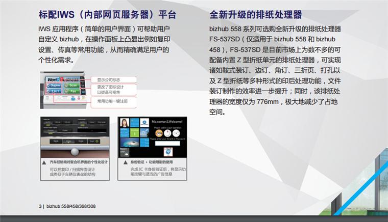 柯尼卡美能达558标配IWS(内部网页服务器)平台、全新升级的排纸处理器-科颐办公