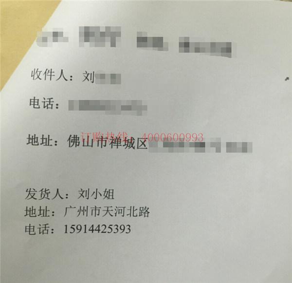 佛山禅城刘先生又订购的国际优发优发优发物流单-优发办公