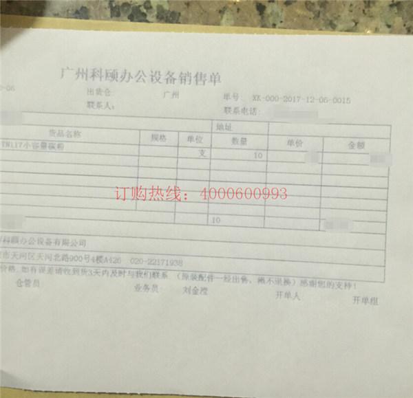 佛山禅城刘先生又订购的国际优发优发优发销售单-优发办公